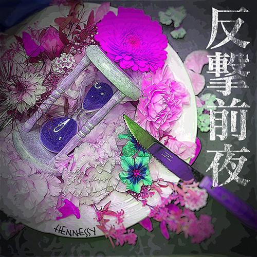 HENNESSY / 反撃前夜(シングル)配信音源