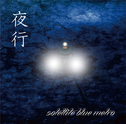 satellite blue metro / 夜行