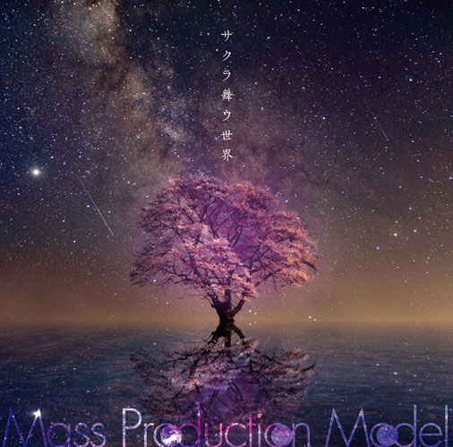 Mass Production Model / サクラ舞ウ世界