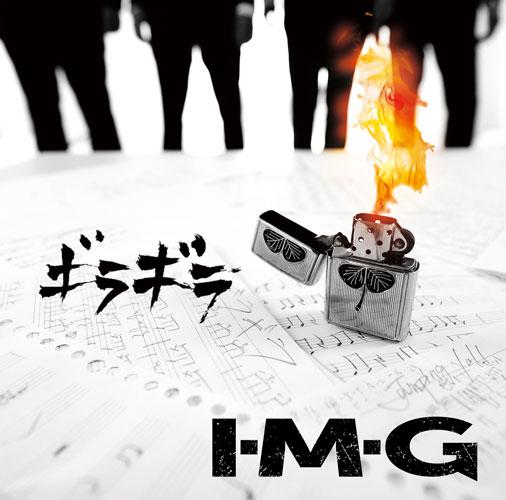 I・M・G / ギラギラ